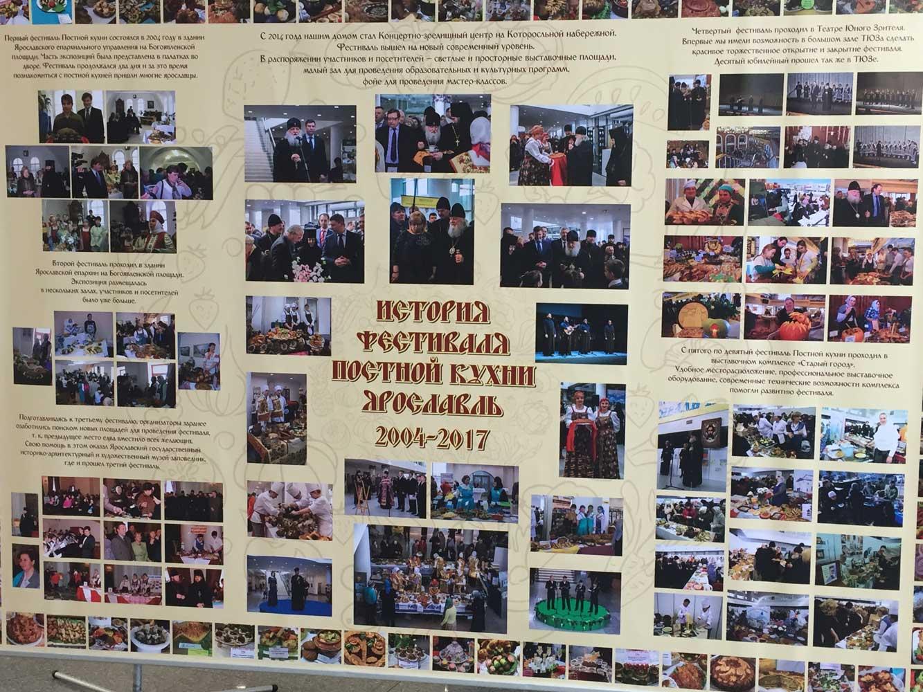 История фестиваля постной кухни Ярославля